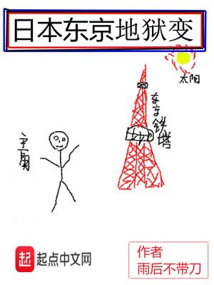 日本东京地狱变